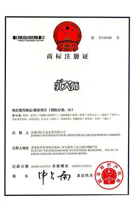 达利园实业有限公司乳大师商标证书