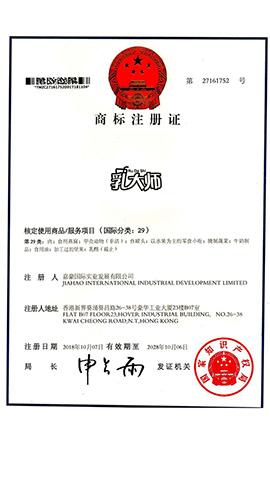 达利园实业有限公司乳大师商标证书1