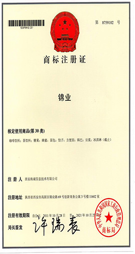 达利园实业有限公司锦业商标证书