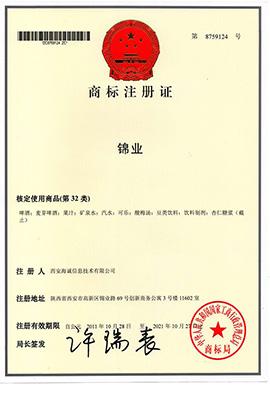 达利园实业有限公司锦业商标证书1