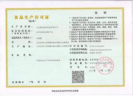 山东甄沃乐虎体育科技乐虎乐虎体育生产许可证