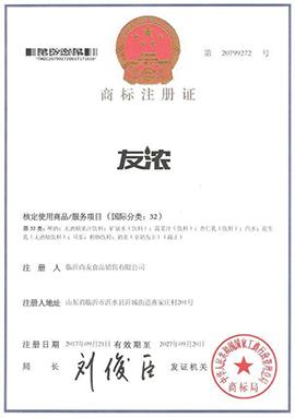 临沂尚友乐虎体育乐虎友浓商标证书