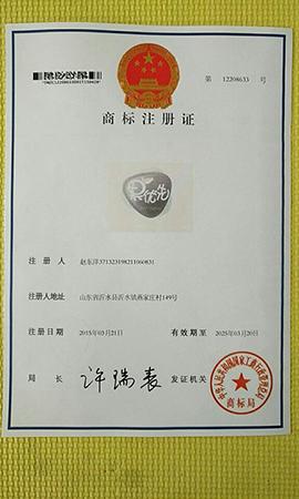 临沂尚友乐虎体育乐虎果优先商标证书