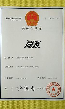 临沂尚友乐虎体育乐虎尚友商标证书