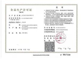 河北鼎力乐虎体育乐虎(诺之邻)乐虎体育生产许可证