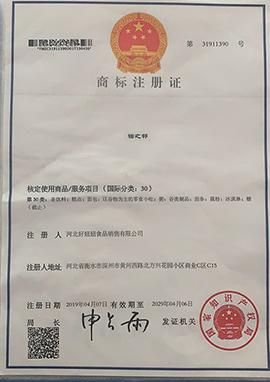 河北鼎力乐虎体育乐虎(诺之邻)诺之邻商标注册证