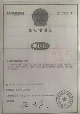 河北鼎力乐虎体育乐虎(诺之邻)完达山商标注册证