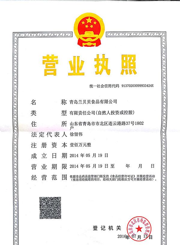青岛兰贝贝乐虎体育乐虎营业执照