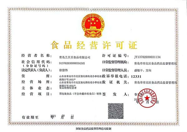 青岛兰贝贝乐虎体育乐虎乐虎体育经营许可证