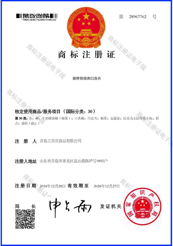 青岛兰贝贝乐虎体育乐虎商标证书
