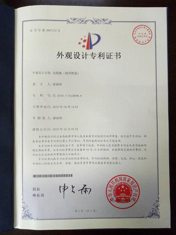 青岛兰贝贝乐虎体育乐虎外观设计专利证书