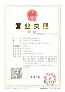 焦作市新雨康lehu国际app下载乐虎营业执照
