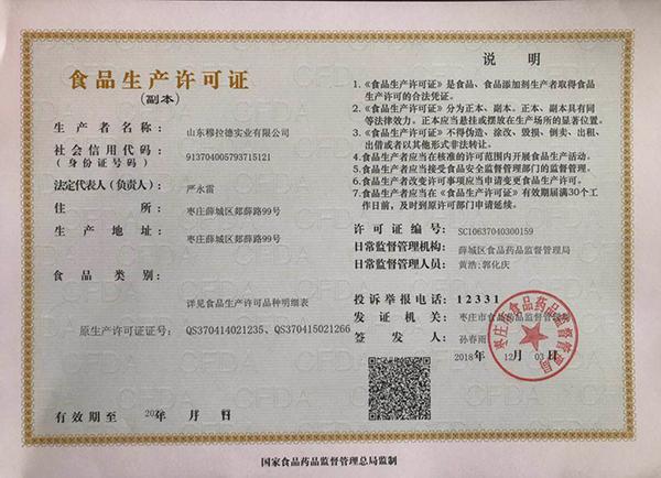 深圳福临门乐虎体育乐虎乐虎体育生产许可证附件