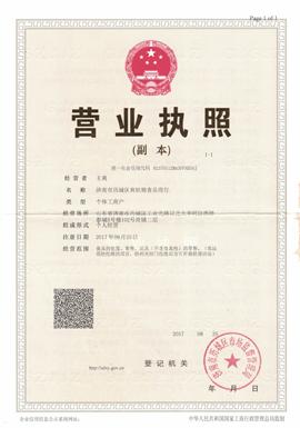 济南市历城区爽姑娘乐虎体育商行营业执照
