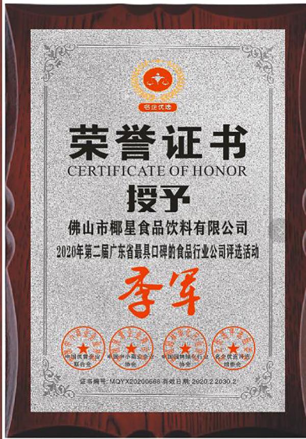 佛山市椰星食品饮料有限公司荣誉证书