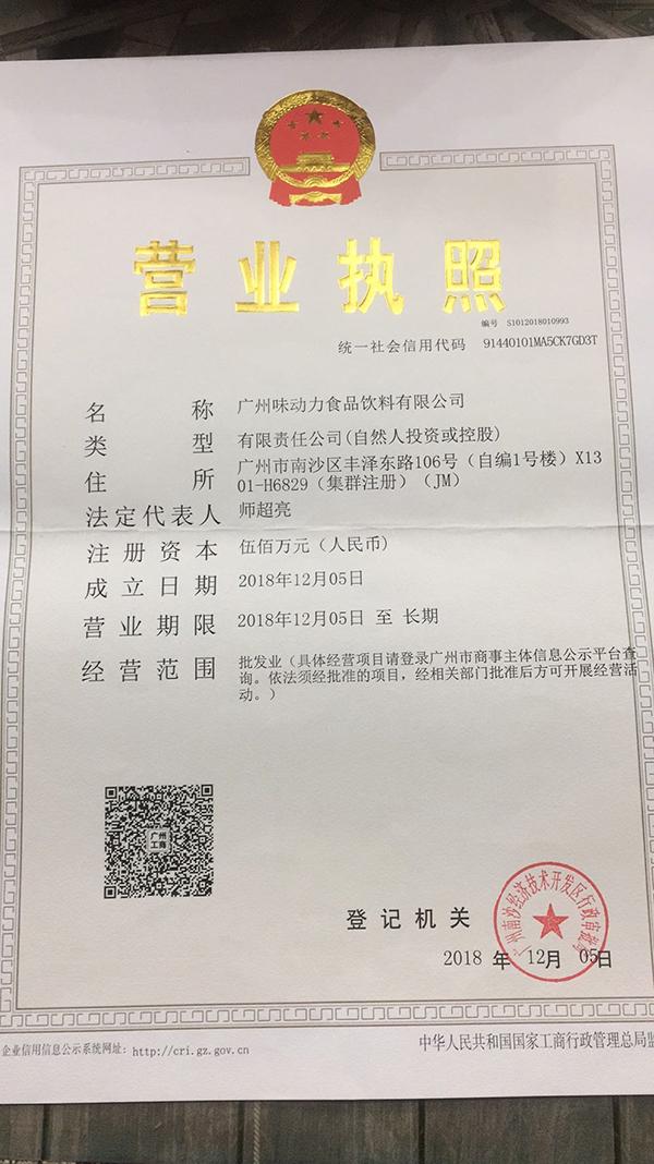 广州味动力乐虎体育饮料乐虎营业执照