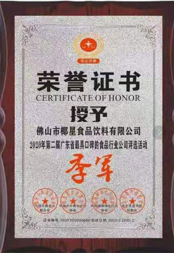 佛山市椰星食品饮料有限公司荣誉证件