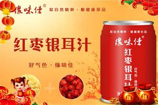 【缘味佳饮品】杨总祝新老客户事业兴旺、万事如意!阖家幸福!
