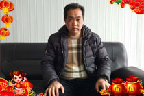 【野生源食品饮料】徐世举总经理祝广大新老朋友财源滚滚,幸福安康!