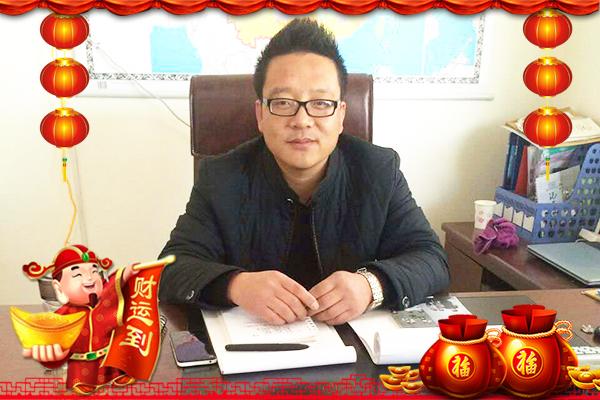 【百岁山食品】李总祝您新年快乐,合家欢乐,事业有成!