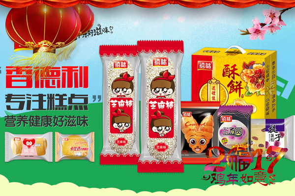 【香德利公司】祝广大经销商在新的一年里生意兴隆,财运滚滚!
