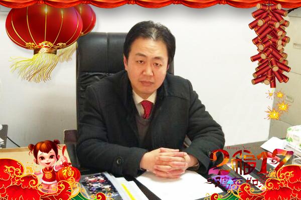 【乾帝御酒】王总祝大家在新的一年里,家庭康泰,好运齐来!