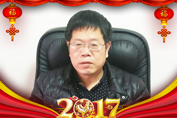 【郑州钧海】王总衷心祝愿您在新的一年里,鸡年大吉大利,富贵吉祥!
