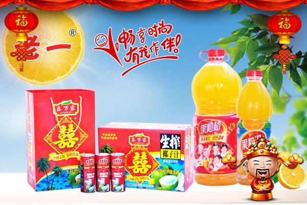 【伟强饮品】全体员工祝广大朋友身体健康,兴旺发达,大吉大利!