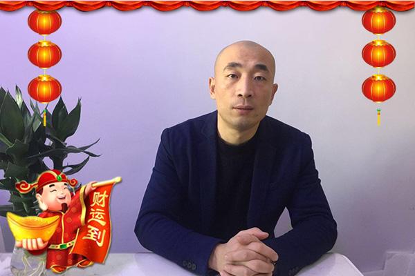 【好百年实业】全体员工祝广大朋友新年快乐,身体健康,阖家幸福!