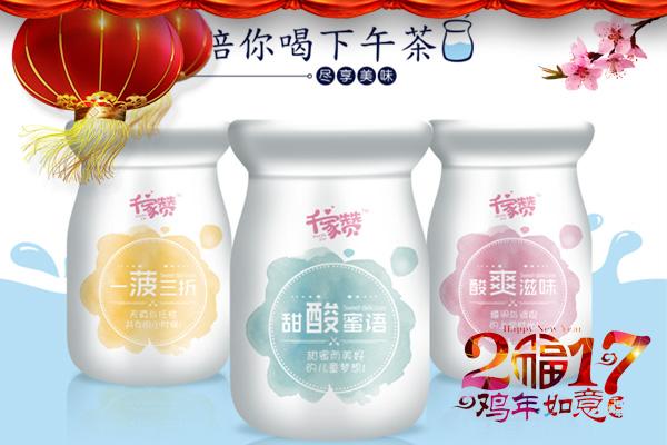 【百家赞食品】蓝总祝所有新老客户在新的一年里大展宏图,财源广进!