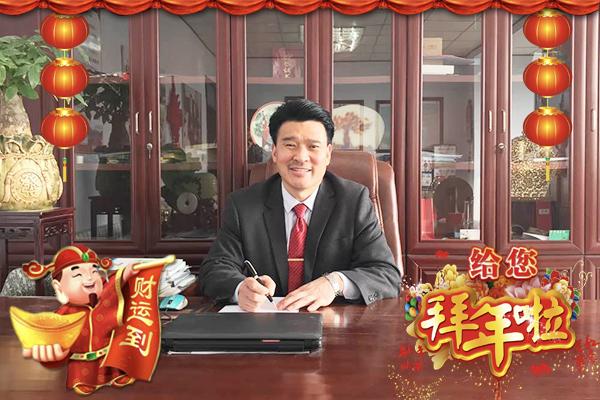 【临沂初元】王总祝愿大家新春快乐,万事如意,阖家安康!