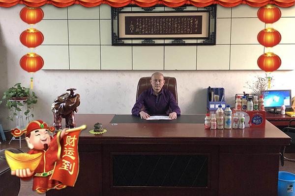 【枣庄味动力】王总携全体员工祝大家春节快乐,幸福美满,阖家欢乐!