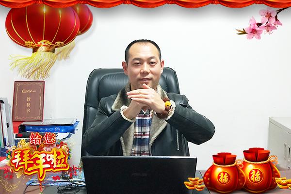 【拓界广告】杨总给大家拜年了!祝大家新春愉快,阖家幸福,幸福安康!