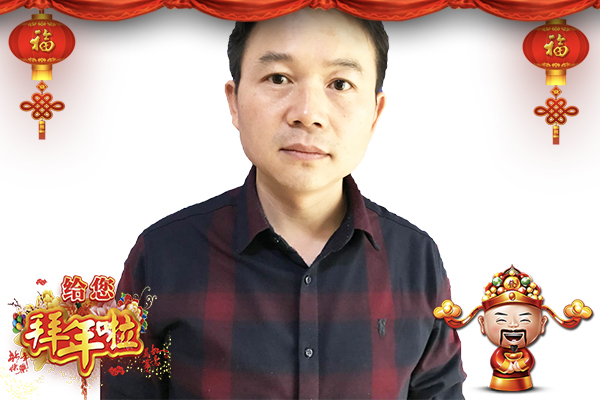 【杭州麦那特】罗总祝大家新春大吉,合家欢乐,财源广进!