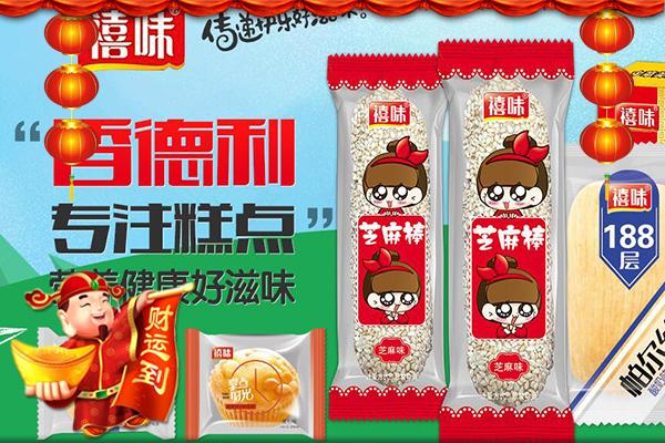 【香德利食品】全体员工祝大家福如东海,寿比南山,天天笑口常开,想想乐开怀!