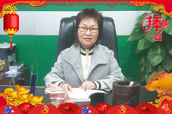 【凤辉肉食品】李总祝愿大家在新的一年事业兴旺、万事如意!