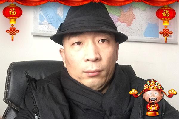 【好百年实业】王总携全体员工祝广大朋友前程似锦,吉星高照,财运亨通!