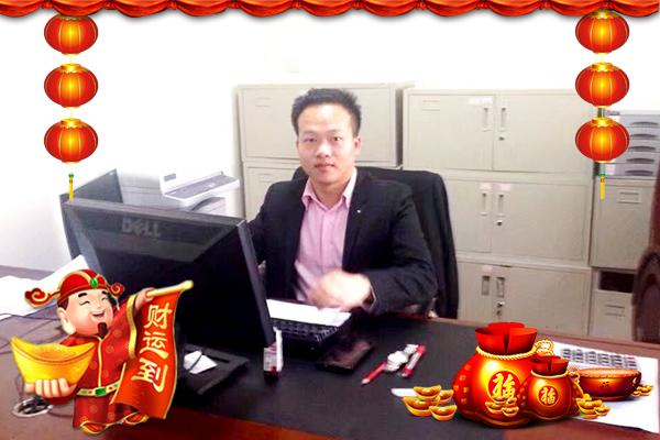 【桂林谋家食品】何总恭祝大家新的一年大吉大利,心想事成!