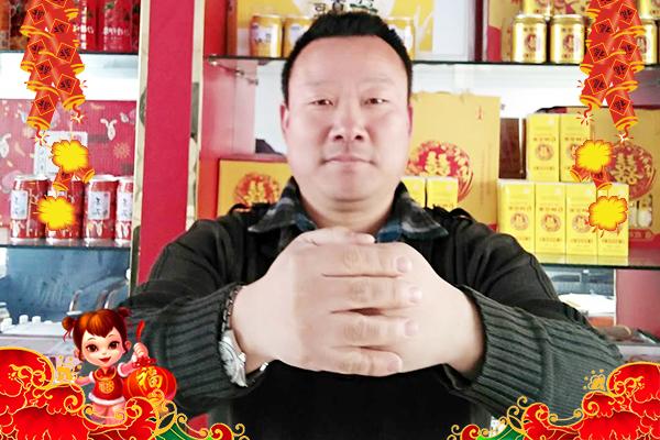 【焦作优贝饮品】杜总愿大家新春愉快,事业兴旺,阖家幸福!