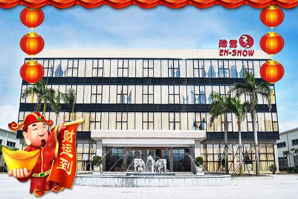 【广东隐雪集团】全体员工祝大家在新春佳节事事顺心,阖家温馨,开开心心!