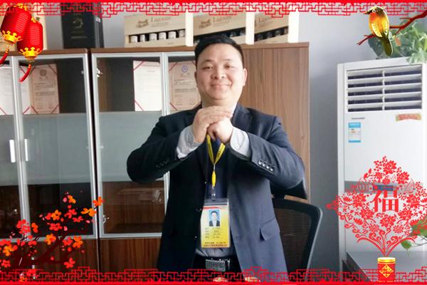 【安徽天下酒坊】廖总祝全国经销商朋友新春吉祥,万事如意,笑口常开!