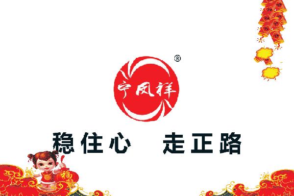 【开阳食品】刘总携全体员工祝大家恭喜发财,财源广进,身体健康!