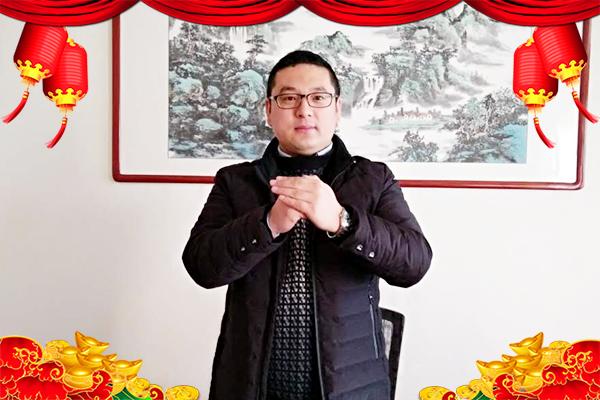 【青岛慧能多】陈总祝广大经销商新春快乐,狗年大吉,笑口常开,万事顺心!