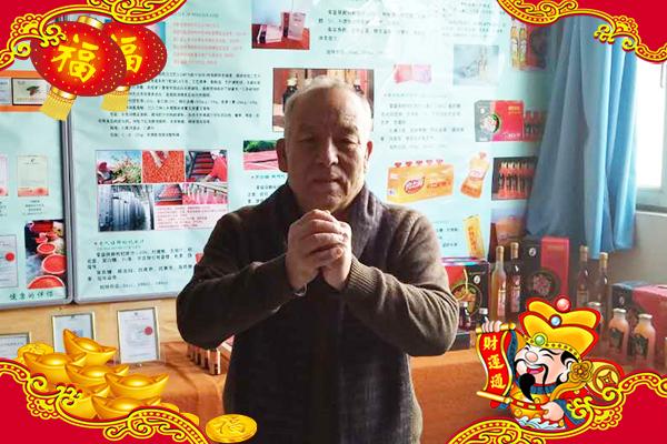 【阜源绿色】李总恭祝大家春节快乐!幸福安康!财源广进!