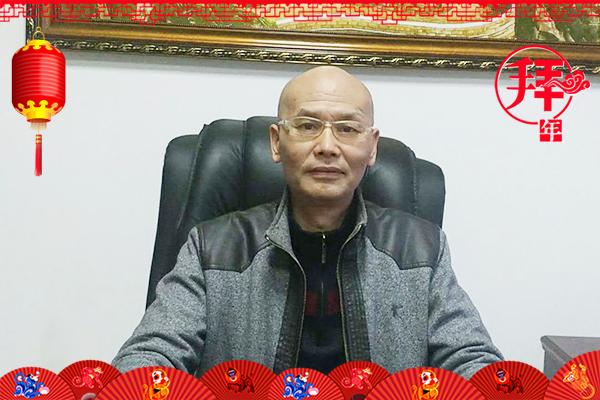 【北京顶养】浙江大区经理张总给您拜年啦!祝您新年快乐!合家欢乐!
