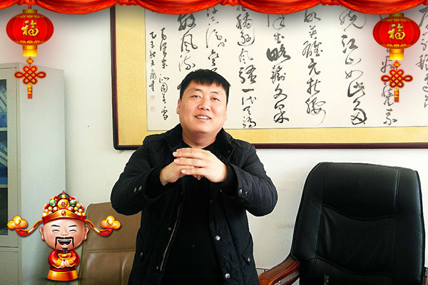 【河北百事康】赵总携全体员工祝广大朋友吉祥如意,合家美满,财源广进!