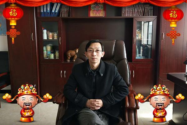 【立翔维斯顿食品】刘总携全体员工恭祝大家新年吉祥,万事如意,喜气迎来!