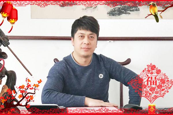 【北京顶养】河北区域经理孙总祝广大朋友新年快乐!阖家欢乐!财运亨通!