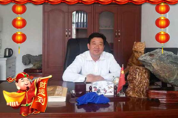 【绿之源食品】刘总携全体员工祝大家新春快乐,吉祥如意,事业顺心,大吉大利!