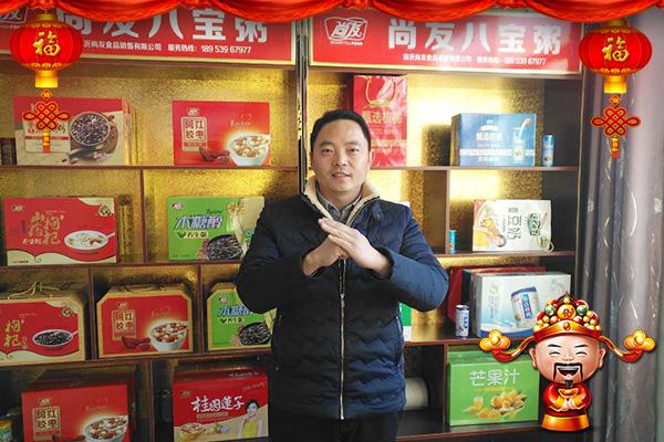 【临沂尚友】赵总携全体员工祝大家新年快乐,身体健康,财运亨通!